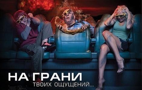 Посещение 5D, 7XD и XD Кинотеатра.